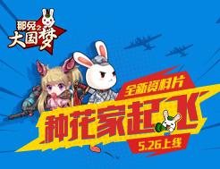 见证种花家起飞《那兔之大国梦》全新资料片今日上线