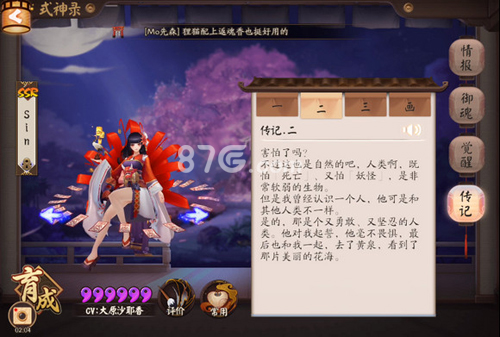 阴阳师彼岸花传记二