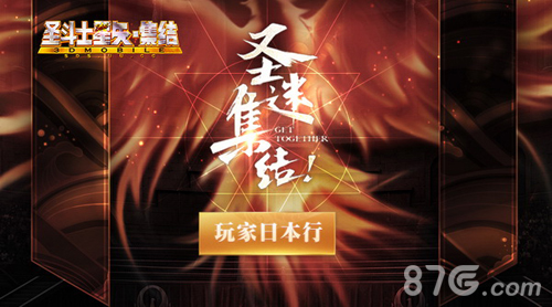 《圣斗士星矢-集结》宣传图