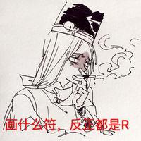阴阳师画符表情包