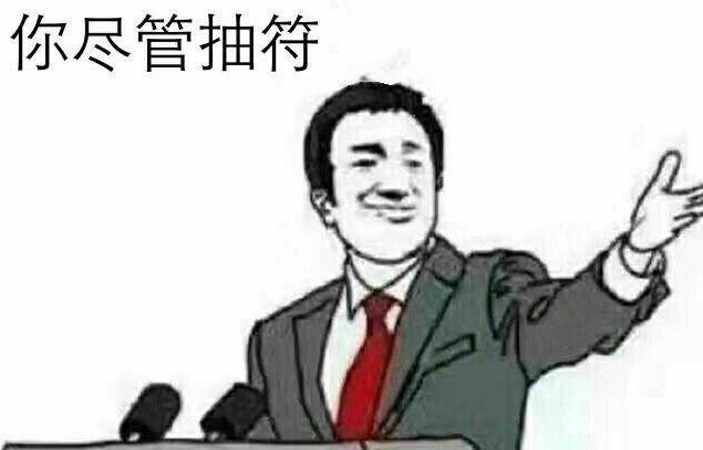 阴阳师画符表情包6