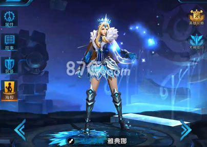 王者荣耀雅典娜冰冠公主3