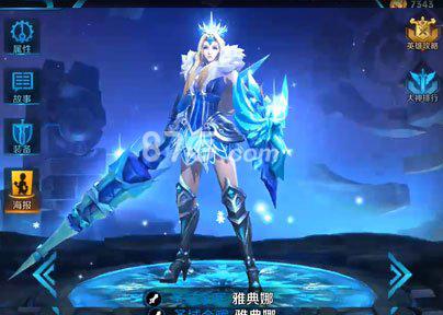王者荣耀雅典娜冰冠公主4