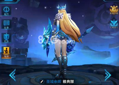 王者荣耀雅典娜冰冠公主6