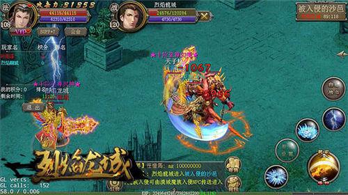 烈焰龙城图4