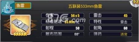 碧蓝航线五联装533mm鱼雷
