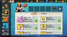 街頭籃球手游新技能4