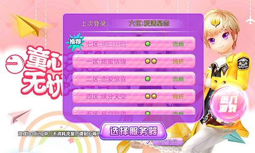 恋舞OL宣传图2