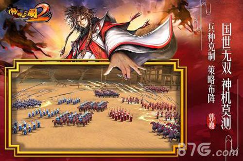 手机游戏首页 游戏下载 棋牌卡牌 > 啪啪三国2