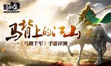 《马踏千军》手游评测 马背上的江山