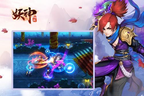 妖神传说宣传图3