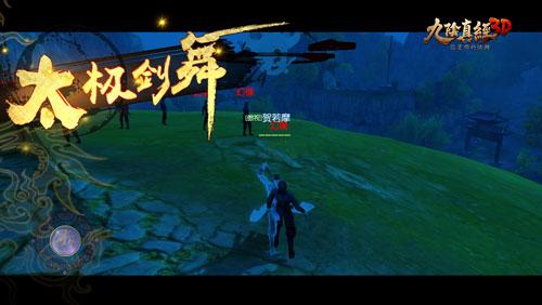 九阴真经3D宣传图7