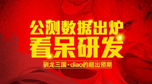 驯龙三国宣传图