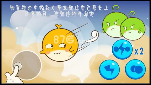 欢乐球吃球闪电技能使用方法 欢乐球吃球闪电怎么用