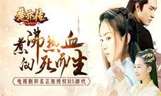 电视剧还原《楚乔传》正版授权H5游戏明日开测