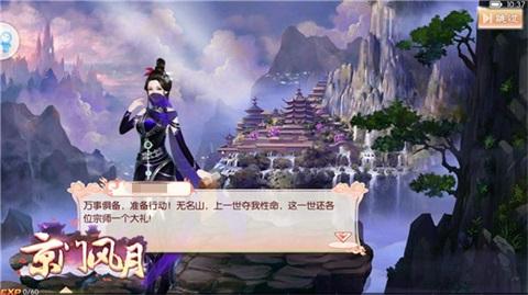 京门风月宣传图2