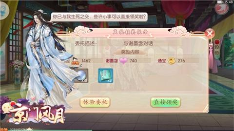 京门风月宣传图4