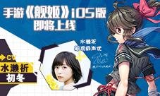 超顶级声优水濑祈手游《舰姬》 iOS版即将上线