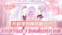 《花语学园》手游内测宣传片首曝 开启学园换装新时代