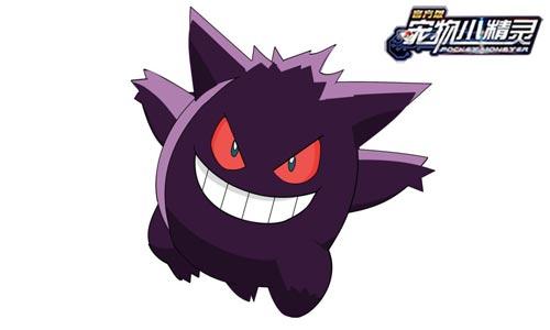 《宠物小精灵》狡诈的微笑 耿鬼的逆袭