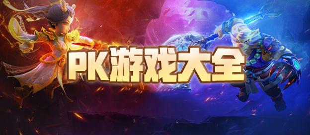 PK游戏大全