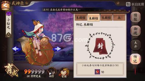 阴阳师小松丸传记2