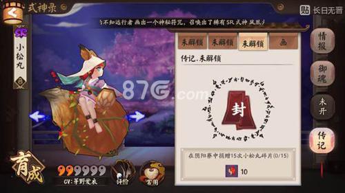 阴阳师小松丸传记3