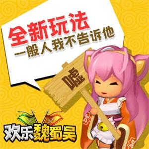 欢乐魏蜀吴宣传图2