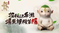 东方奇幻捉妖大世界《捉妖记》手游场景视频首曝