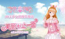 《悠悠恋物语》试玩初体验 3D美少女随心换装