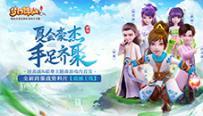 梦幻诛仙手游汪苏泷&霍尊《梦诛缘·夏聚》官方MV出炉