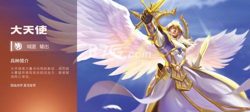 英雄无敌手游大天使怎么样