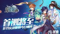 《龙王传说》手游首测将至 游戏实录视频今日曝光