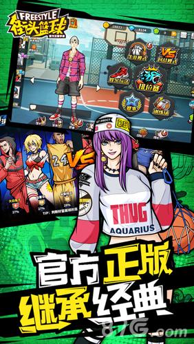 街头篮球截图1