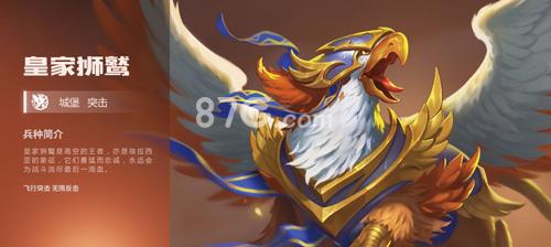 英雄无敌手游皇家狮鹫怎么样