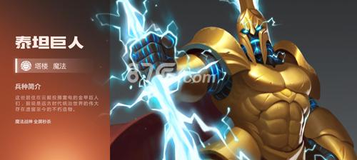 英雄无敌手游泰坦巨人怎么样