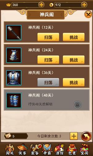 葵花宝典H5