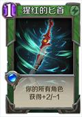 猩红的匕首