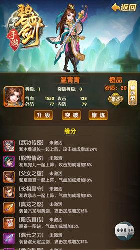碧血剑宣传图3