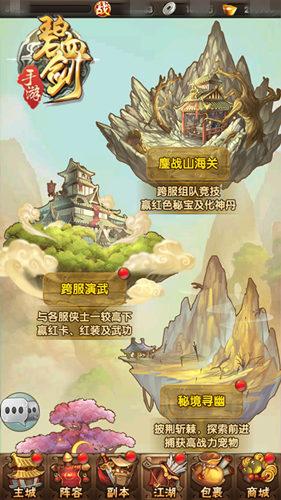 碧血剑宣传图5