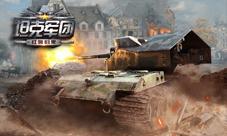 《坦克军团:红警归来》大神速成 打造战力干货
