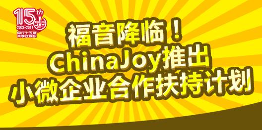 福音降临 ChinaJoy推出小微企业合作扶持计划
