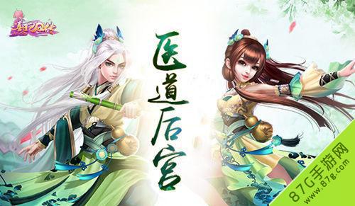 熹妃Q传宣传图