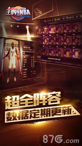 王牌NBA截图4