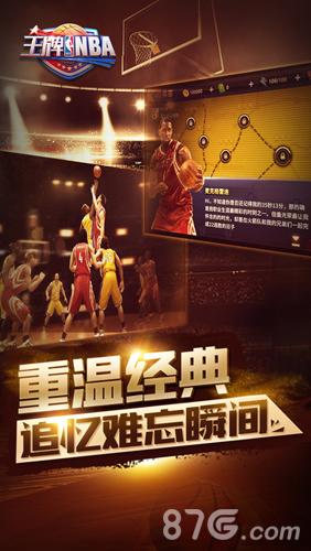 王牌NBA截图5