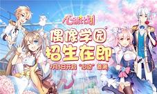 """《心跳计划》7月5日开启""""心动""""首测"""