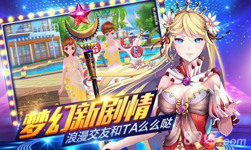 梦幻恋舞新手礼包试玩截图3