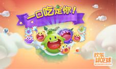 腾讯首款创新休闲竞技手游《欢乐球吃球》宣传片首发