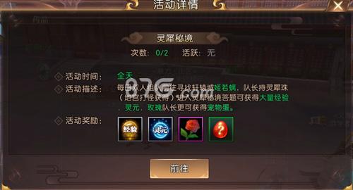 轩辕传奇手游系统活动有哪些 游戏系统活动介绍