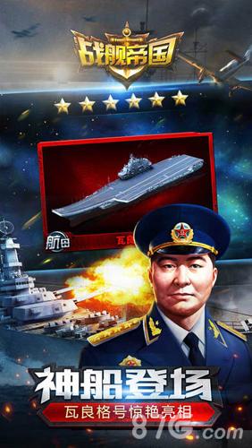 战舰帝国截图4